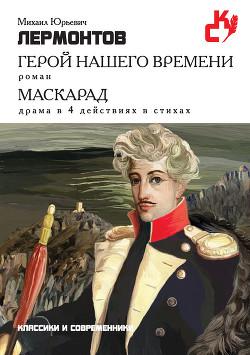 Герой нашего времени - Лермонтов Михаил Юрьевич