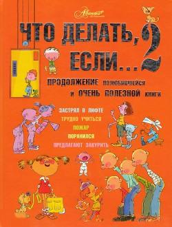 Что делать если...2 - Петрановская Людмила Владимировна