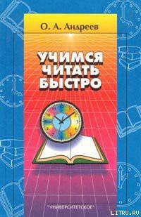 Учимся читать быстро - Андреев Олег Андреевич