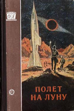 Полет на Луну - Фридман И. Н.