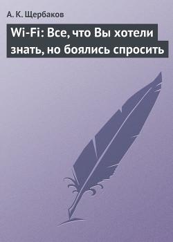 Wi-Fi: Все, что Вы хотели знать, но боялись спросить - Щербаков А. К.