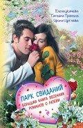 Парк свиданий. Большая книга весенних романов о любви ... - Усачева Елена Александровна