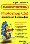 Photoshop CS2 и цифровая фотография (Самоучитель). Главы 10-14 - Солоницын Юрий