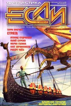 Журнал «Если», 2004 № 03 - Грант Э. К.