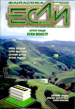 Журнал «Если», 2005 № 07 - Дрозд Евгений Ануфриевич