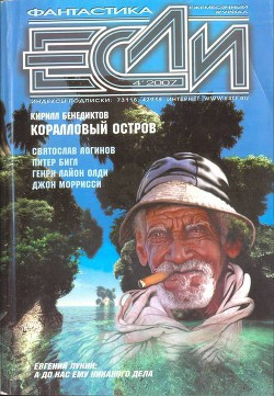 Журнал «Если», 2007 № 04 - Бенедиктов Кирилл Станиславович