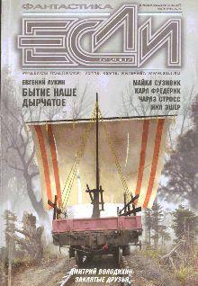 Журнал «Если», 2007 № 05 - Лукин Евгений Юрьевич