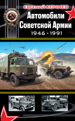 Автомобили Советской Армии 1946-1991гг - Кочнев Евгений