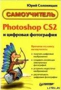 Читать книгу Photoshop CS2 и цифровая фотография (Самоучитель). Главы 15-21.