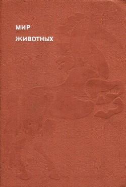 Мир животных. Домашние животные - Акимушкин Игорь Иванович