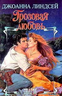 Читать книгу Грозовая любовь
