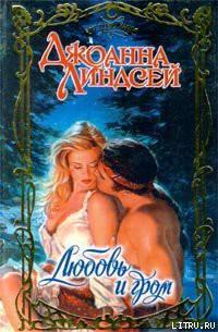 Читать книгу Любовь и гром