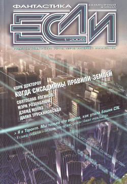 Журнал «Если», 2008 № 01 - Доктороу Кори