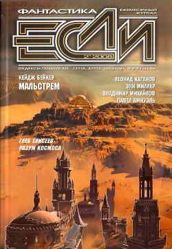 Журнал «Если», 2008 № 02 - Бейкер Кейдж