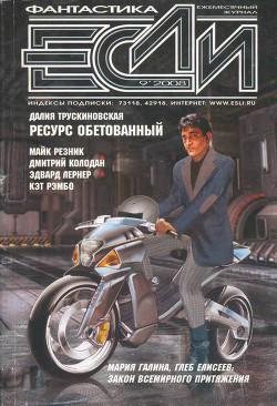 Журнал «Если» 2008 № 09 - Трускиновская Далия Мейеровна