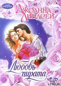 Любовь пирата - Линдсей Джоанна