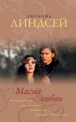 Читать книгу Магия любви