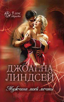 Мужчина моей мечты (Мужчина моих грез) - Линдсей Джоанна