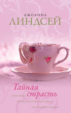 Тайная страсть - Линдсей Джоанна