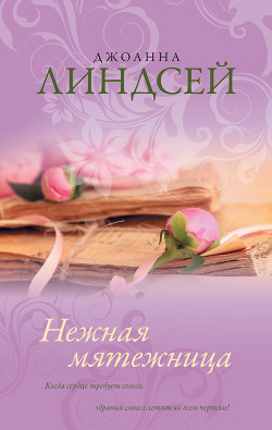 Нежная мятежница (Тревоги любви) - Линдсей Джоанна