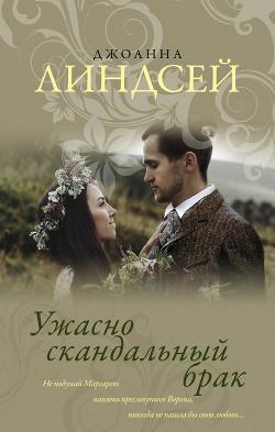 Ужасно скандальный брак - Линдсей Джоанна