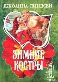 Зимние костры - Линдсей Джоанна