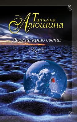 Двое на краю света - Алюшина Татьяна Александровна