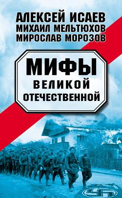 Мифы Великой Отечественной (сборник) - Мельтюхов Михаил Иванович