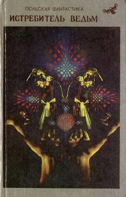 Истребитель ведьм (сборник) - Бабула Гжегож