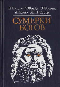 Сумерки богов - Камю Альбер