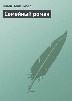 Семейный роман - Анисимова Ольга