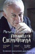 Принцип сперматозоида - Литвак Михаил Ефимович