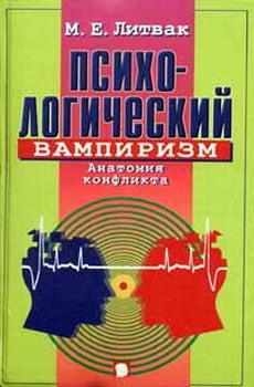 Читать книгу Психологический вампиризм
