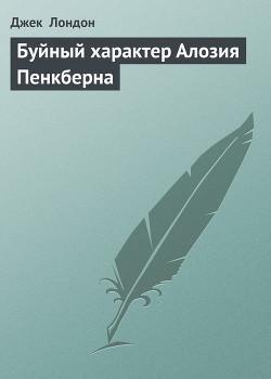 Буйный характер Алозия Пенкберна - Лондон Джек