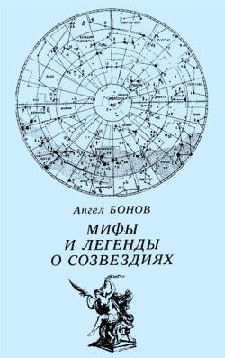 Мифы и легенды о созвездиях - Бонов Ангел Дамянов