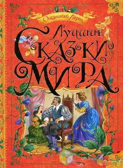 Лучшие сказки мира - Коллектив авторов