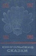 Сингальские сказки - Автор неизвестен