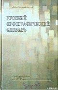 Русский орфографический словарь-А-Н] - Лопатин Владимир Владимирович