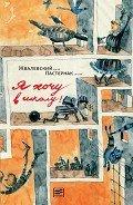 Я хочу в школу - Жвалевский Андрей Валентинович