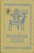 Эвенкийские сказки - Автор неизвестен
