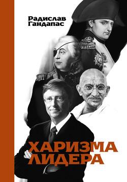 Харизма лидера - Гандапас Радислав Иванович