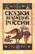 Сказки народов России - Ватагин Марк