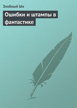 """Ошибки и штампы в фантастике (СИ) - Лотош Евгений """"Злобный Ых"""""""