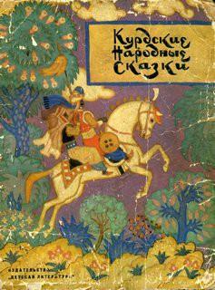 Курдские народные сказки - Автор неизвестен
