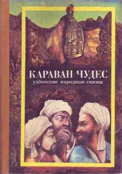 Караван чудес (Узбекские народные сказки) - Автор неизвестен