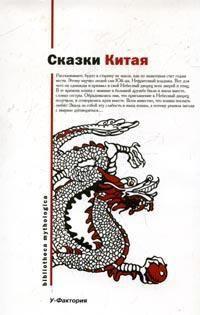 Китайские народные сказки - Автор неизвестен