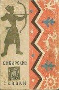 Сибирские сказки - Автор неизвестен