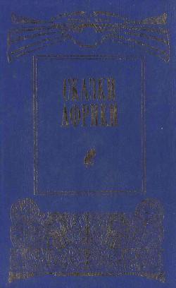 Сказки Африки - Автор неизвестен