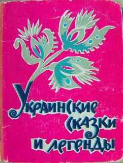 Украинские сказки и легенды - Автор неизвестен