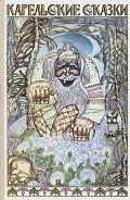 Карельские сказки - Автор неизвестен